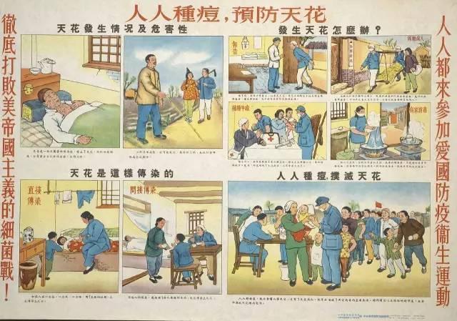 50年代初的爱国防疫卫生运动宣传画 再现了当年的历史