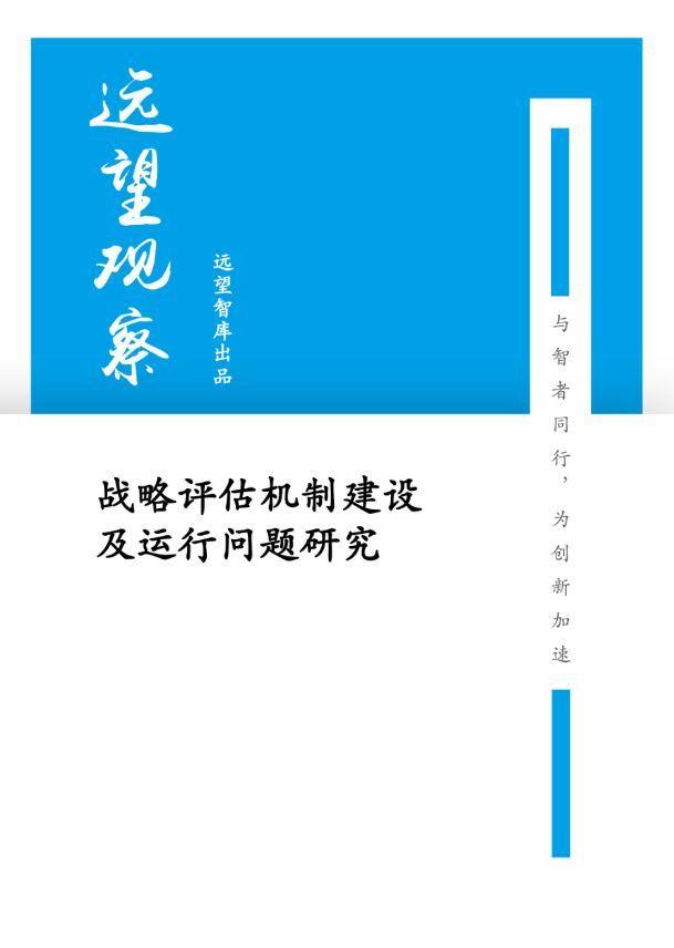 戰略評估機制建設及運行問題研究_國防