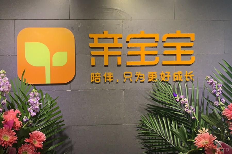 """專訪丨親寶寶創始人馮培華:做""""嚴選""""模式母嬰電商,在選品上做減法_滿足用戶"""