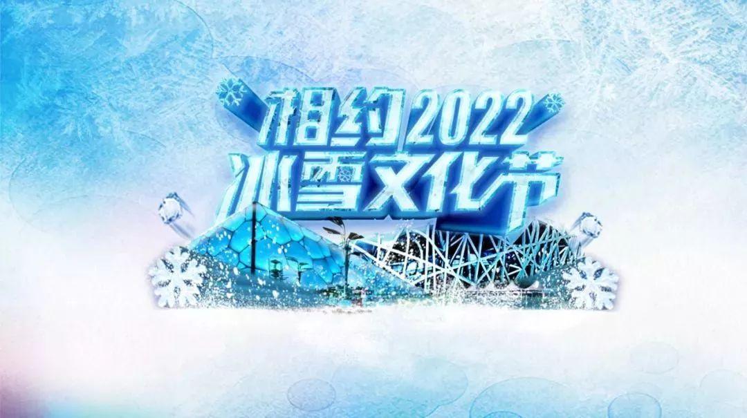 """为你而唱  青春狂飙两大品牌助力""""相约2022""""冰雪文化节音乐演出季"""