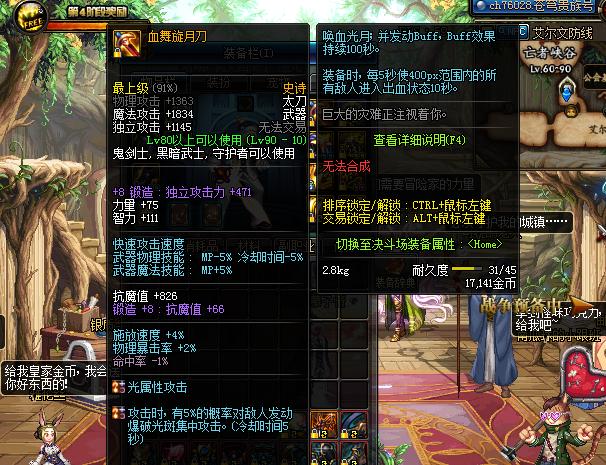 DNF:95級自制史詩成玩家遺憾,屬性超越蒼穹武器是最低要求_過渡