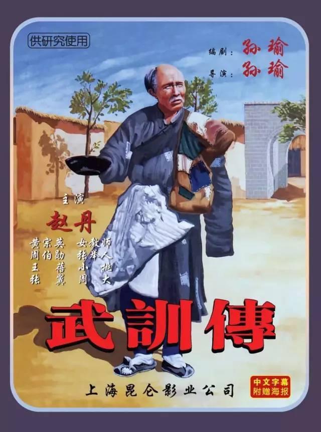 """中國第一部被""""禁""""了60年的影片,我們卻對他一無所知!_武七"""