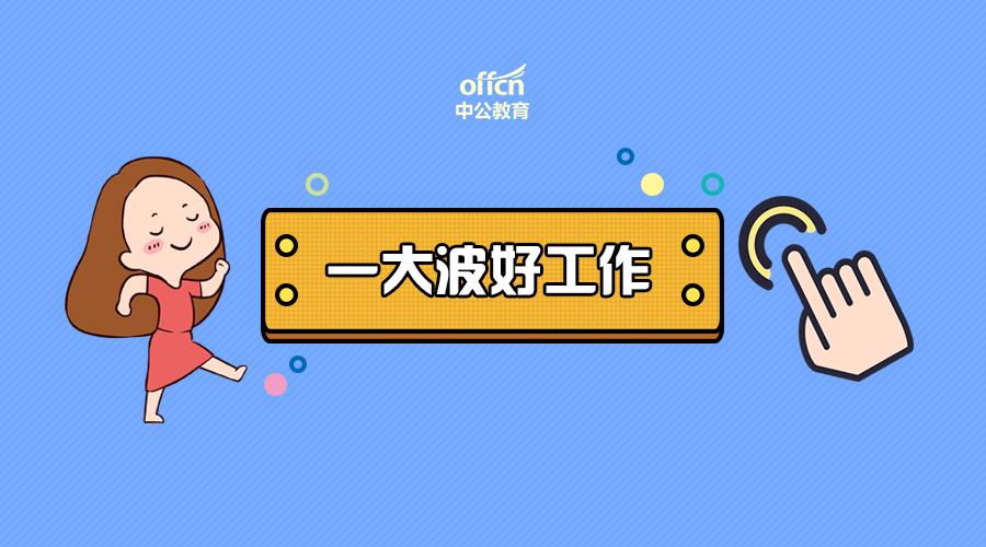 """2019信宜市""""南粵春暖""""、""""精準扶貧""""就業服務 大型招聘會公告_企業"""