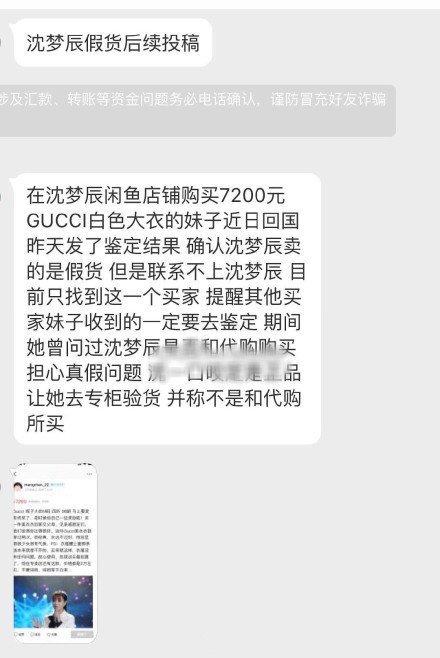 沈夢辰網店又被曝賣假貨,本人的回應很圈粉_衣服