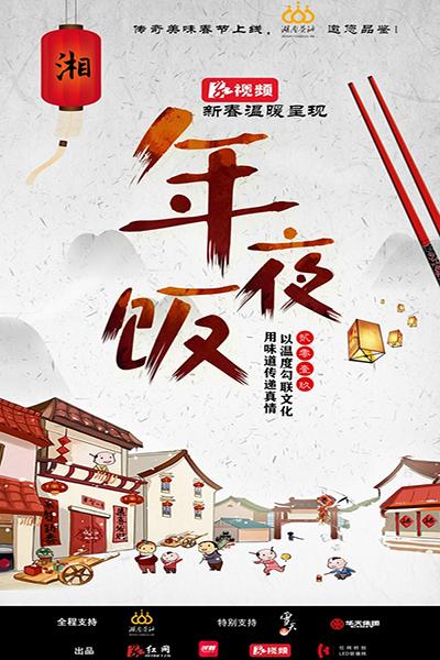 """影視專家熱評《年夜飯》:記錄了""""年味與鄉戀里的湖南""""_傳承"""