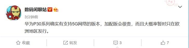 爆料:華為P30 Pro有5G版本_系列