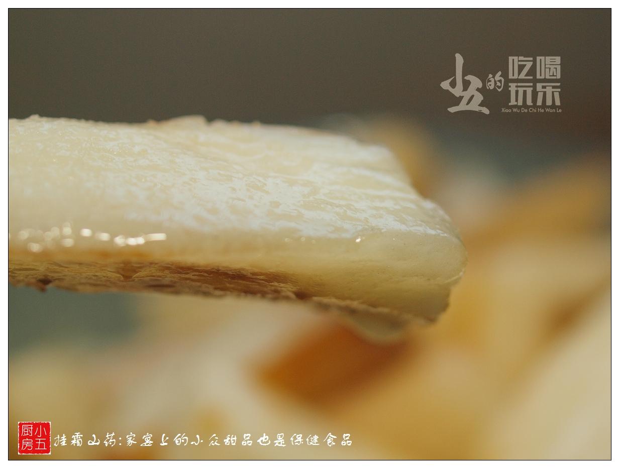 掛霜山藥:家宴上的小眾甜品也是保健食品_糖漿