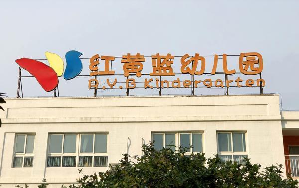 紅黃藍要改名了:1.25億購新加坡教育資產,擬更名GEH_史燕