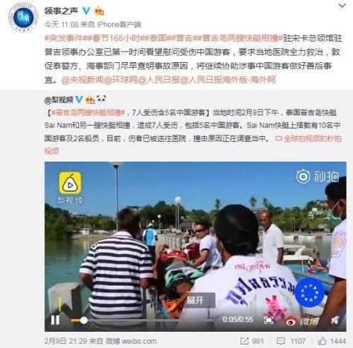 泰国普吉两船相撞最新进展如何 11名中国游客被送到普吉两所医院救治