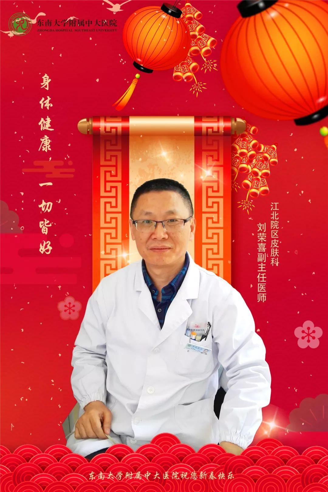 刘荣喜  :医患互信,一切皆好