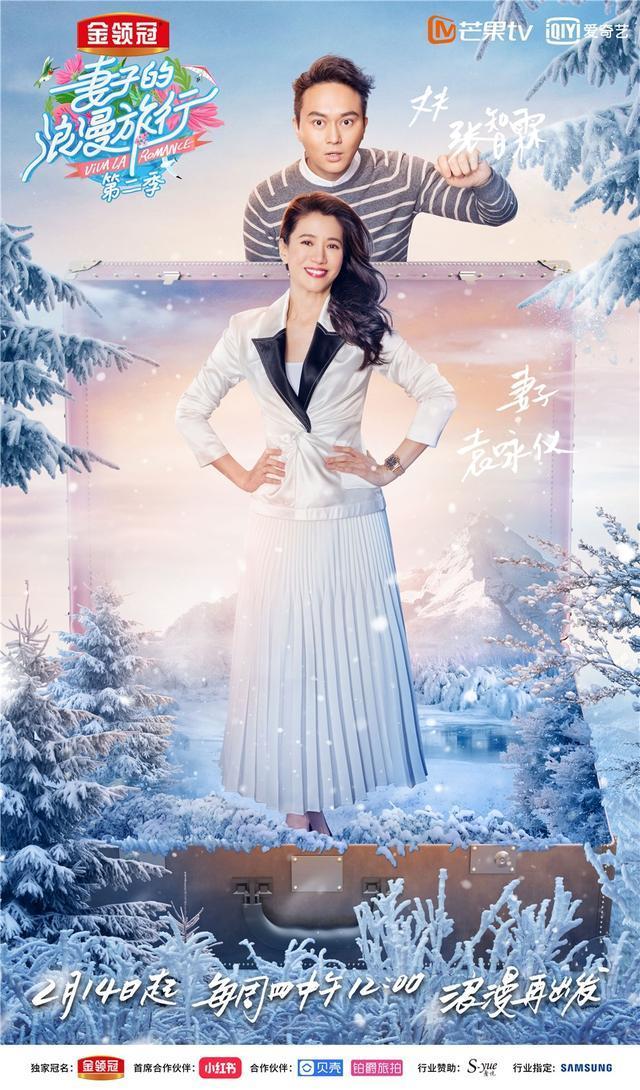 袁咏仪张智霖加盟《老婆的浪漫观光2》仙靓称不想爱情变亲情