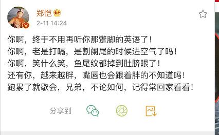 《奔跑吧》官宣杨颖、朱亚文、郑凯等将接棒邓超、鹿晗
