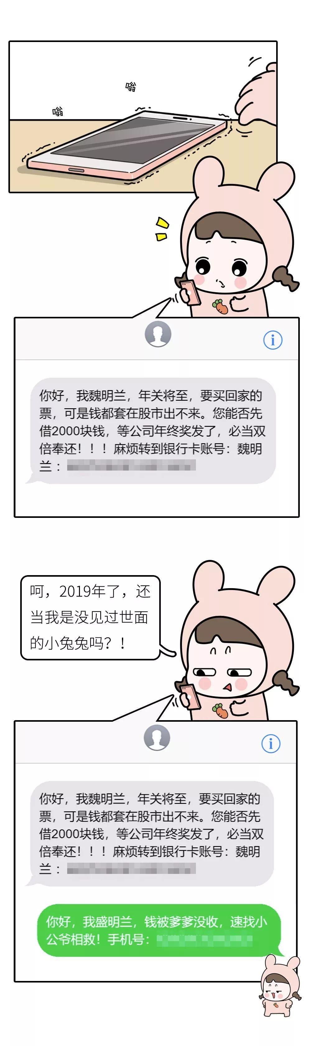 桂林人过年收到骗子短信千万别删!哈哈哈哈哈,笑到变形!