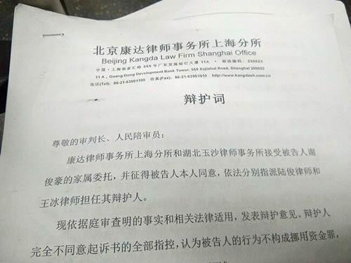 """一桩离奇的""""挪用资金""""案-天津热点网"""