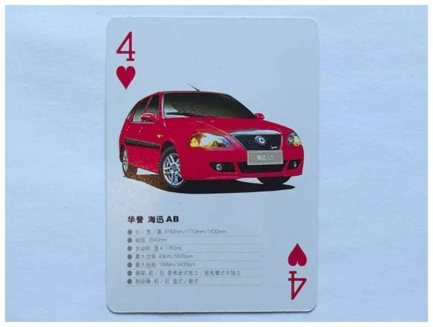 """原创新年新丁,""""神秘""""汽车扑克理解(2)"""