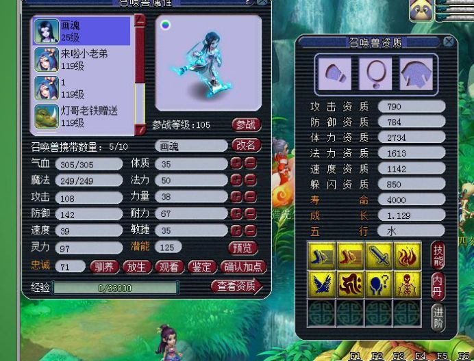 梦幻西游:召唤兽打书失败又如何?合宠之后又是一条好汉!