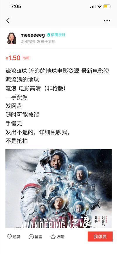 网友举报闲鱼现《流浪地球》盗版_国家版权局回应