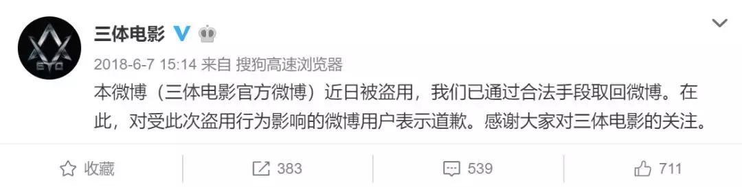 刘慈欣获得雨果奖之后,国外媒体又报道亚马逊花了10亿要拍《三体》