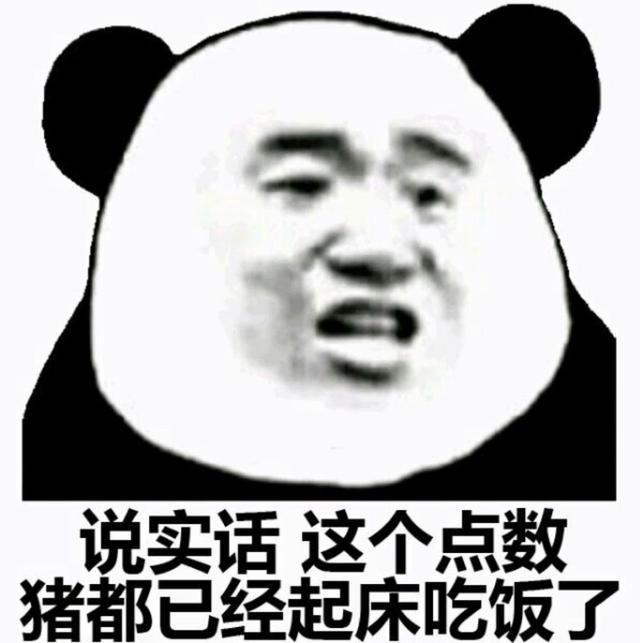 熊猫头表情包:说实话,这个点,猪都已经起床吃饭了
