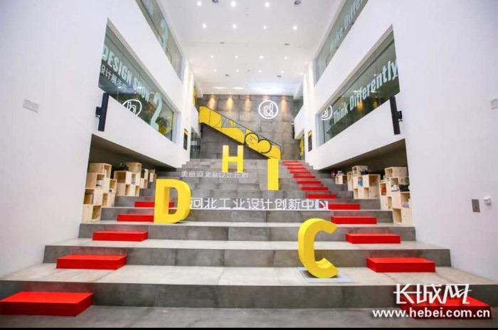 河北工业设计创新中心.记者赵晓慧摄图片