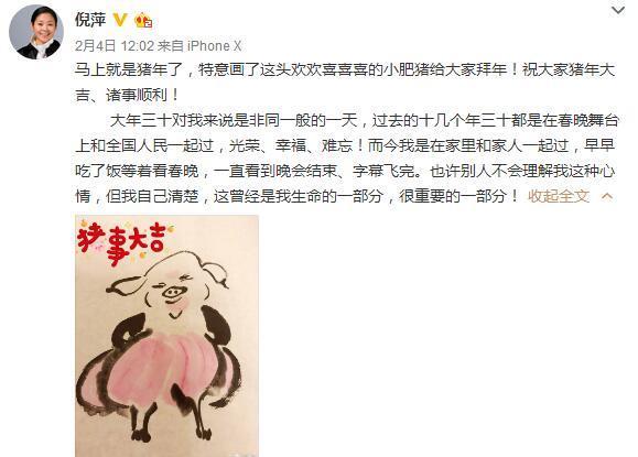 倪萍大年三十回忆春晚经历:曾经是我生命的一部分