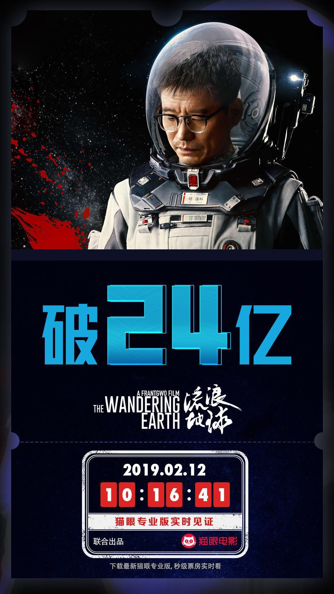 原創             流浪地球票房達24億,超越《復聯3》躋身中國票房排行榜前10!