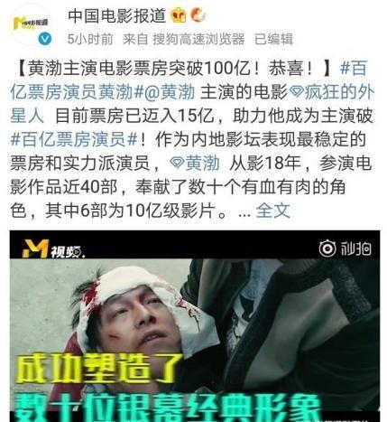 """中国电影首位""""百亿先生""""来了!不是吴京也不是沈腾,怎幺是他?"""