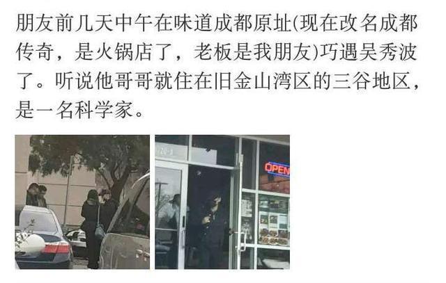 吴秀波与妻子在美国被偶遇,网友:老婆,还是原配的好!