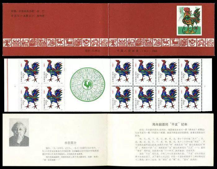 小本票:郵票發行的另外一種版式