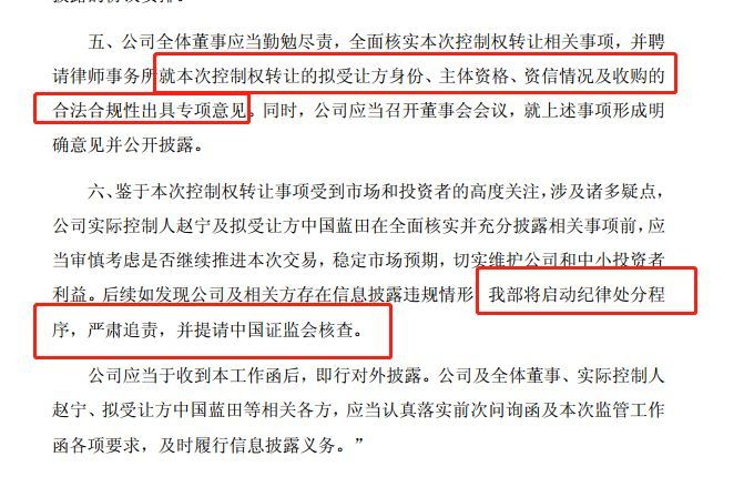 原創 上交所一問詢就中止 東方金鈺不專業的信息披露坑倒一批投資者