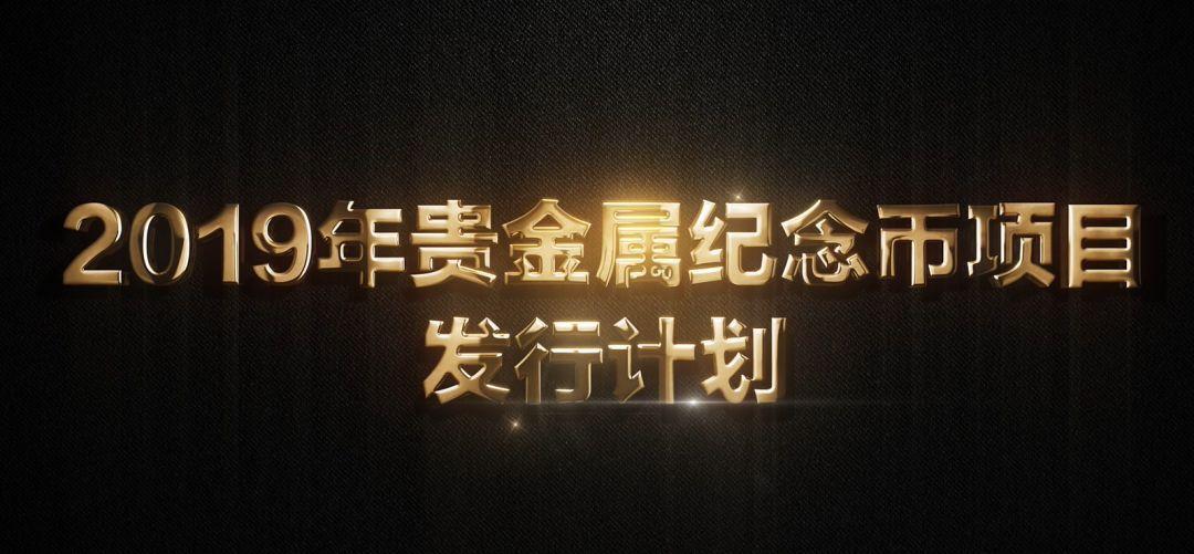 2019贵金属币发行项目视频详解