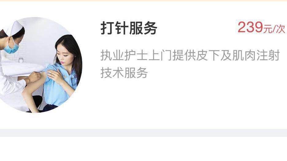 """""""网约护士""""终于来了 京津沪等6省市率先试点"""