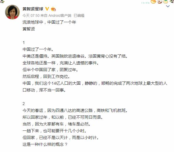 黄智贤评《流浪地球》:中国,可以述说自己精彩的故事