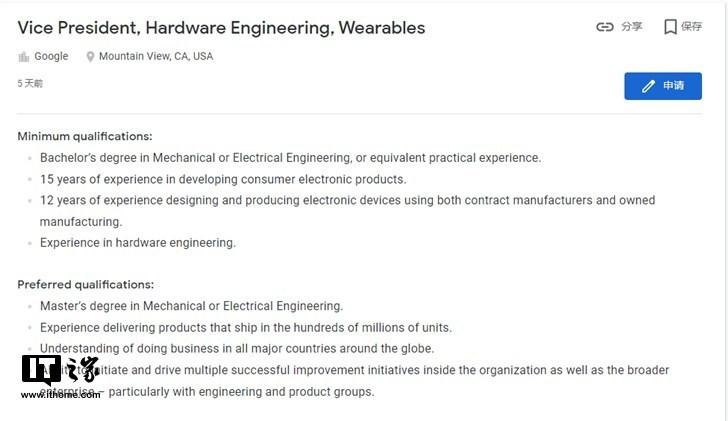 谷歌发布可穿戴设备招聘职位智能手表来了?