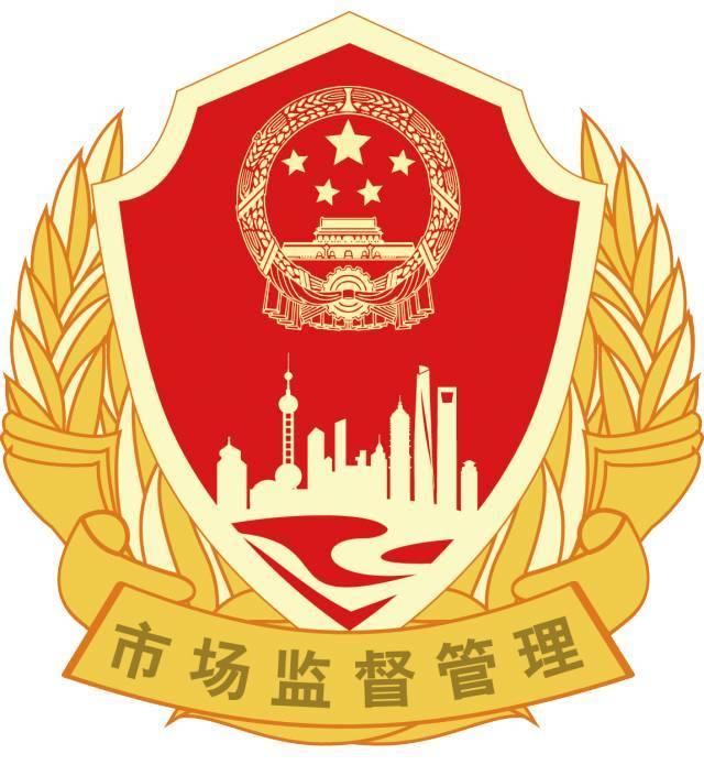局_中检联合体丨安徽省滁州市市场监管局挂牌成立