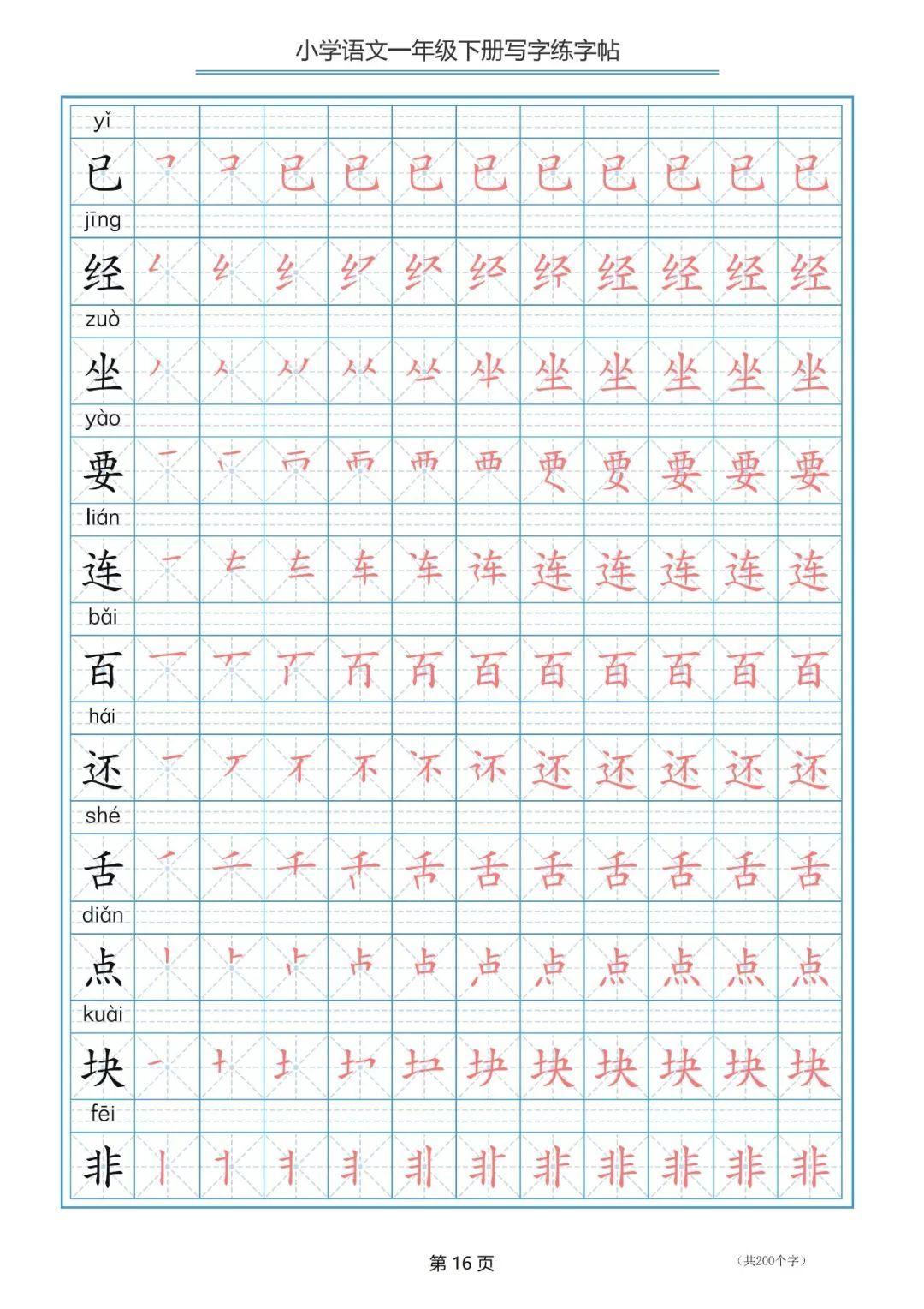 一年级语文下册 写字表生字笔顺练字帖下