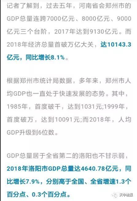 驻马店gdp排在河南第几位_2018河南gdp排名 河南各市gdp排名2018 去年1 4季度河南各市生产总值排名 国内财经