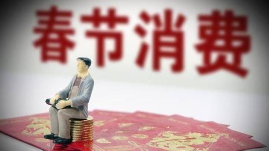 临沂资源网 春节消费开门红临沂95家企业揽金2.18亿元