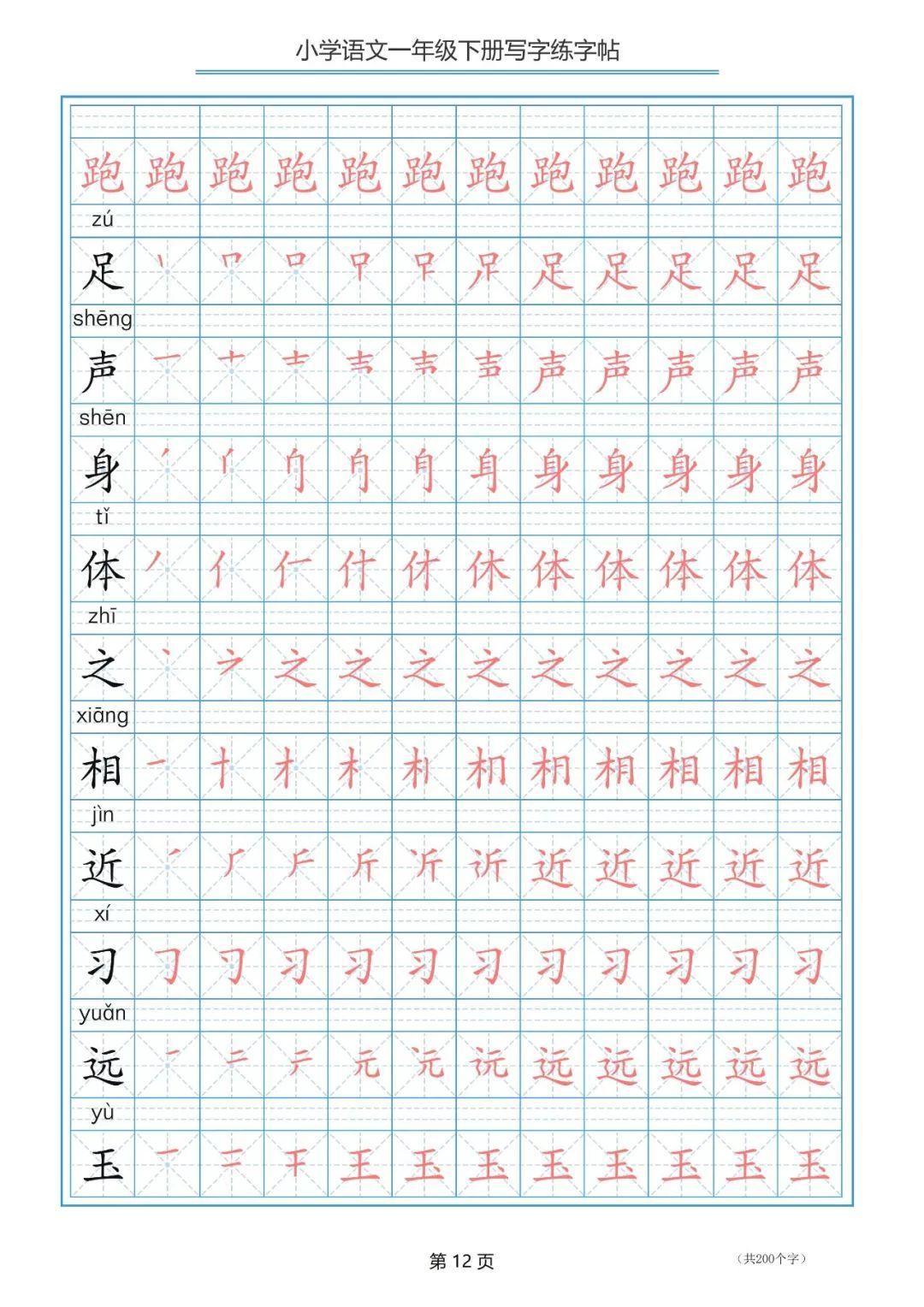 部编版语文一年级下册生字描红习字帖 笔顺 组词 ,寒假预习用