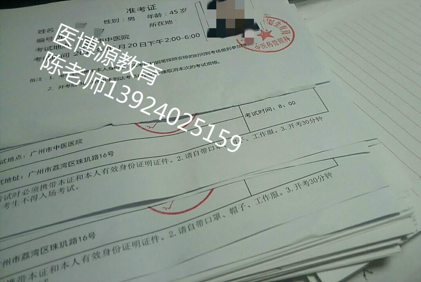护师资格证图片