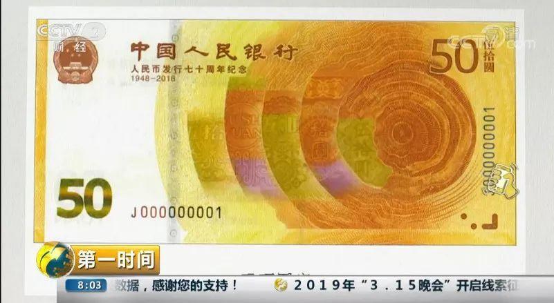 人民币70周年钞,上央视了!百连号价格已翻倍!