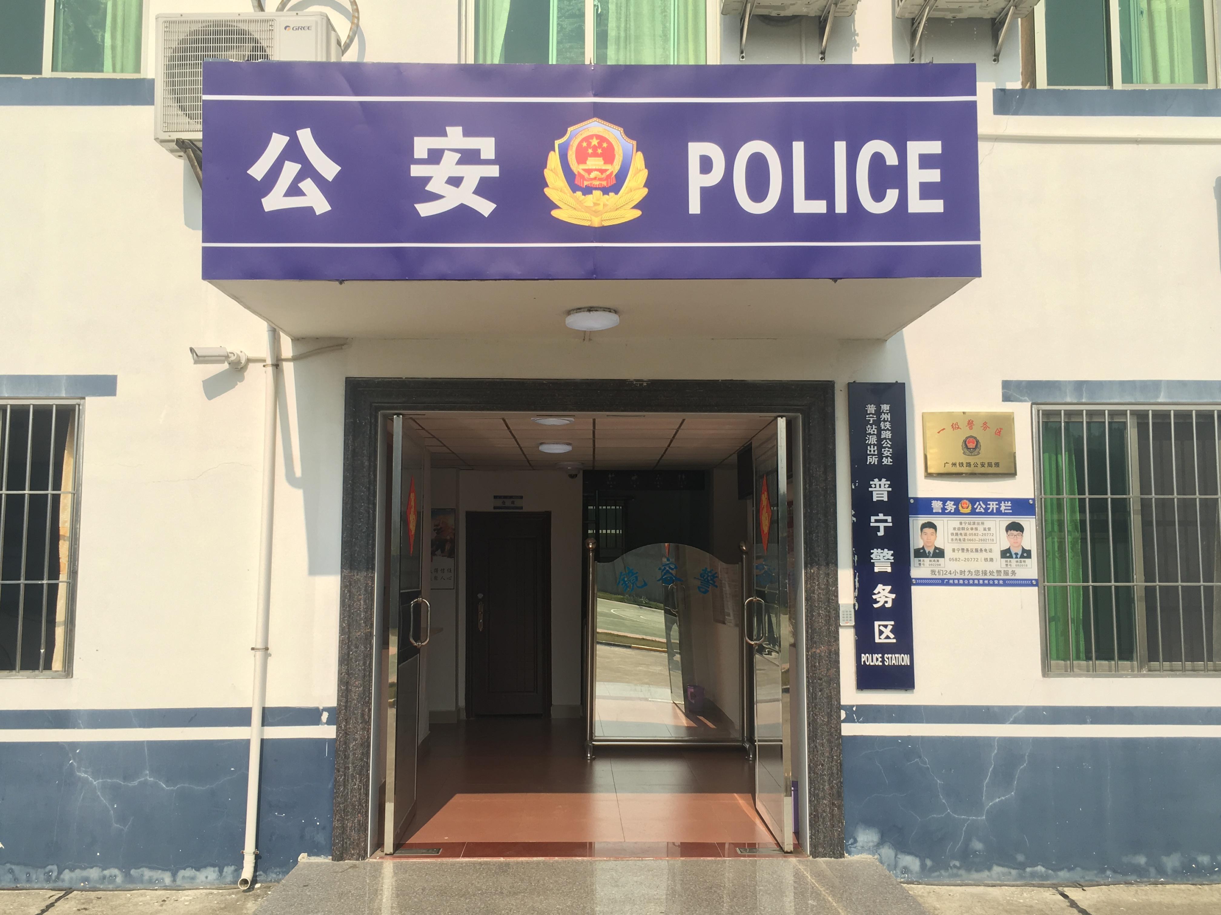 电信诈骗团伙老窝被端 潜逃人员被惠州铁路公安处普宁站派出所民警抓获