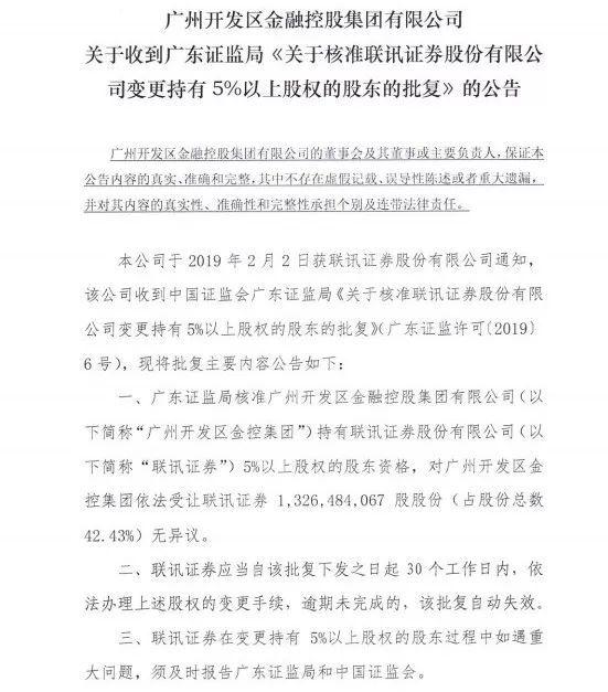 41亿!广州开发区金控正式入主联讯证券
