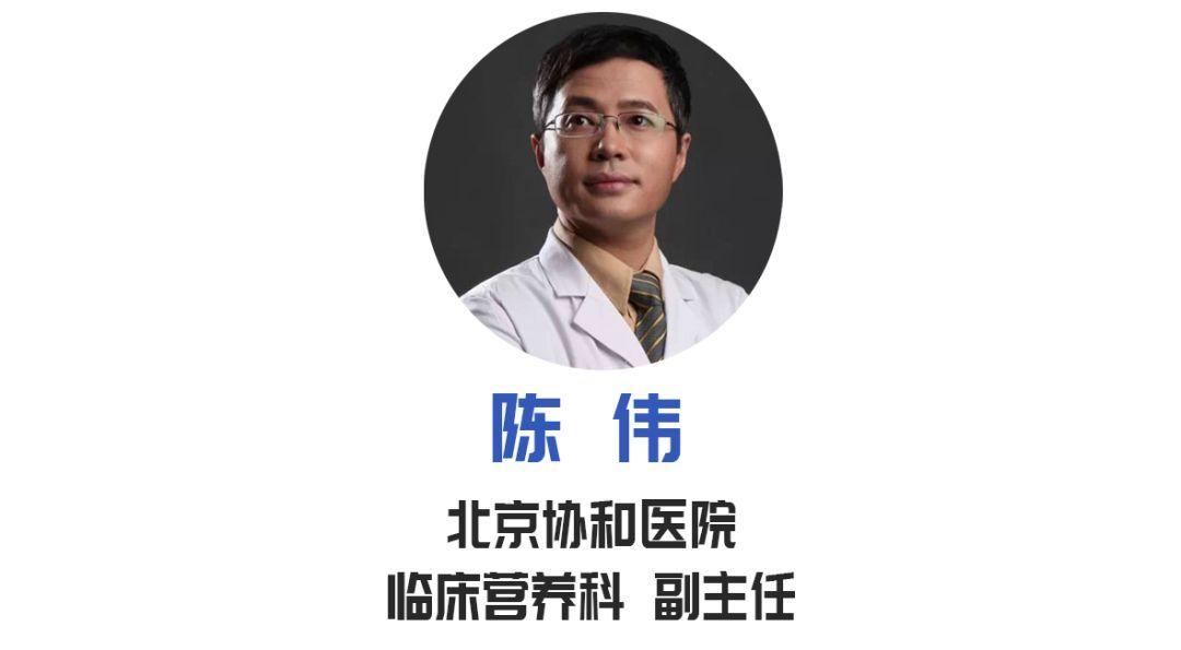 【名医时间】说清减肥那些事儿!北京协和医院临床营养科副主任陈伟做客《我是大医生》