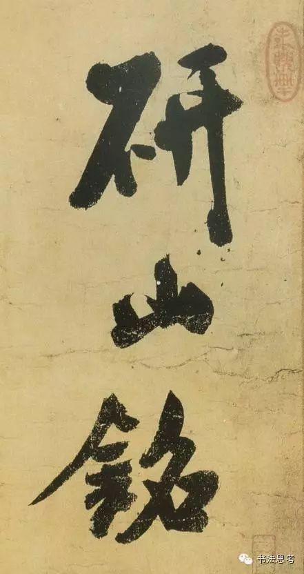 书画欣赏丨羡煞襄阳一枝笔,玲珑八面写秋深