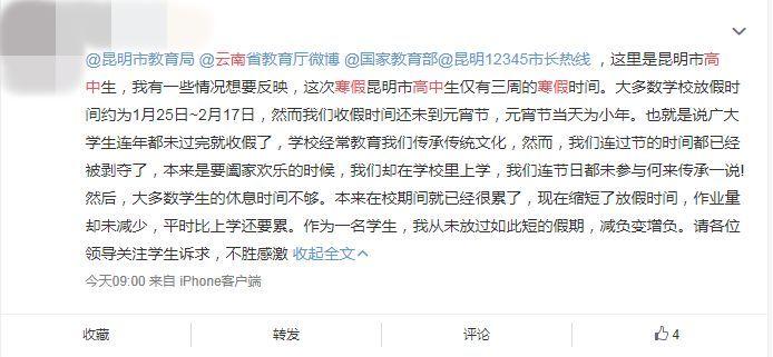 云南多名高中生投诉学校提前开学,有的强制补