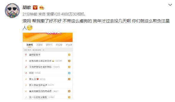 胡歌李易峰否认恋情,黄轩在求另一半,人和人的差距怎幺这幺大!