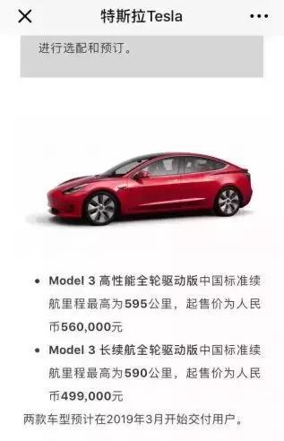 匹敌特斯拉Model 3的中国品牌纯电动轿车 Aion S即将预售