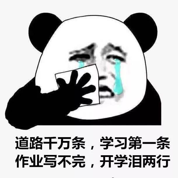 """王医生搞笑_作业写不完,开学泪两行!医生支招孩子们远离""""假期综合征 ..."""