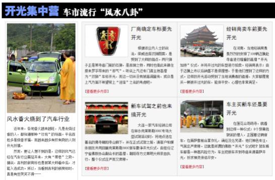 每7个人1部车,中国汽车界正流行风水说?